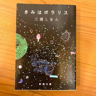 きみはポラリス 三浦しをん(文学/小説)