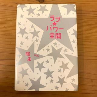 ラブ・パワ-全開 陽未(文学/小説)