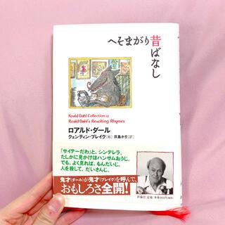 へそまがり昔ばなし/ロアルド・ダール(絵本/児童書)