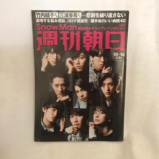 ジャニーズ(Johnny's)の週刊朝日 2020年 10/16号 Snow Man表紙(語学/参考書)