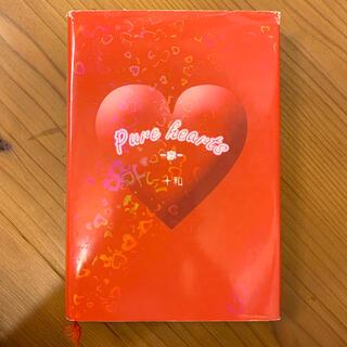 Pure hearts-赤- 十和(文学/小説)