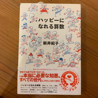 ハッピ-になれる算数 新井紀子(文学/小説)