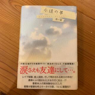 永遠の夢 百音(文学/小説)