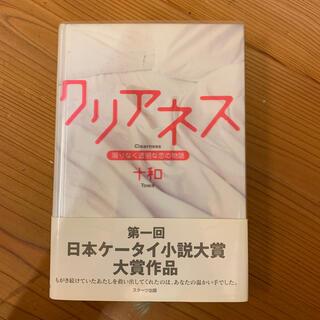 クリアネス 限りなく透明な恋の物語 十和(文学/小説)