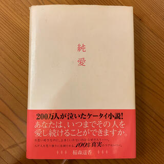 純愛 稲森遙香(文学/小説)