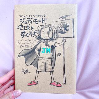 ジュディ・モード、地球をすくう!(絵本/児童書)