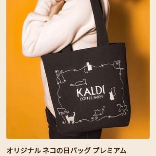 カルディ(KALDI)のカルディ ネコの日2021  ネコの日バッグ プレミアム トートバッグのみ(トートバッグ)