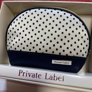 プライベートレーベル(PRIVATE LABEL)の新品未使用⭐︎プライベートレーベル ポーチ(ポーチ)