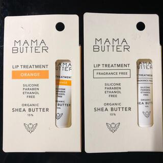 ママバター(MAMA BUTTER)のママバター リップトリートメント 2種(リップケア/リップクリーム)
