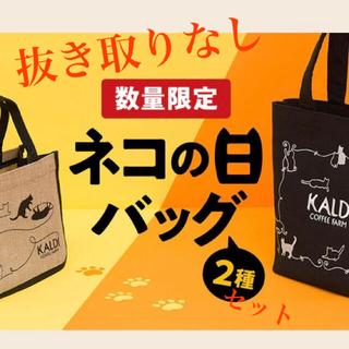 カルディ(KALDI)のカルディ ネコの日バック2種類セット 抜き取りなし【即日発送】(トートバッグ)