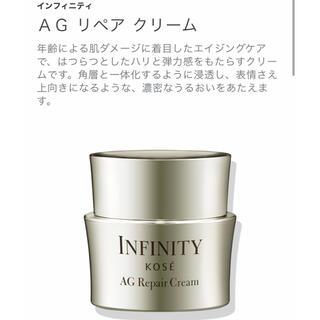 インフィニティ(Infinity)のインフィニティ AG リペア クリーム(フェイスクリーム)