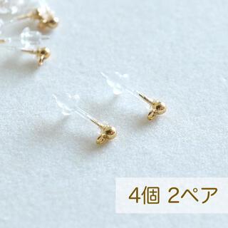 キワセイサクジョ(貴和製作所)の樹脂ポストピアスキャッチ付き 4個 2ペア ゴールド 玉ブラ カン付き(各種パーツ)