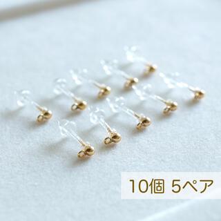 キワセイサクジョ(貴和製作所)の樹脂ポストピアスキャッチ付き 10個 5ペア ゴールド 玉ブラ カン付き(各種パーツ)