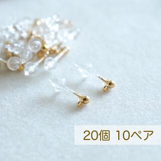キワセイサクジョ(貴和製作所)の樹脂ポストピアスキャッチ付き 20個 10ペア ゴールド 玉ブラ カン付き(各種パーツ)