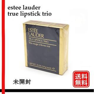 エスティローダー(Estee Lauder)の未開封 true lipstick trio エスティ ローダー 口紅(口紅)