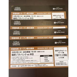 フクオカソフトバンクホークス(福岡ソフトバンクホークス)の3月2日 ソフトバンクホークス 4枚 オープン戦(野球)
