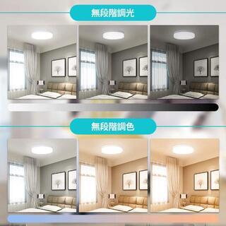 シーリングライト LED 調光 調色 24W 天井照明 リモコン付き 6畳 8畳(天井照明)