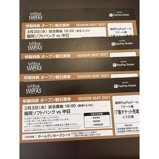 フクオカソフトバンクホークス(福岡ソフトバンクホークス)の3月3日 ソフトバンクホークス チケット4枚 オープン戦(野球)
