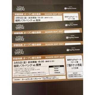 フクオカソフトバンクホークス(福岡ソフトバンクホークス)の3月5日 ソフトバンクホークス チケット4枚 オープン戦(野球)