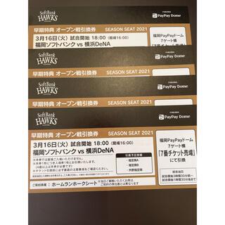 フクオカソフトバンクホークス(福岡ソフトバンクホークス)の3月16日 ソフトバンクホークス チケット4枚 オープン戦(野球)
