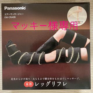 パナソニック(Panasonic)の【マッキー様専用】Panasonic エアーマッサージャー レッグリフレ(マッサージ機)