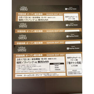 フクオカソフトバンクホークス(福岡ソフトバンクホークス)の3月17日 ソフトバンクホークス チケット4枚 オープン戦(野球)