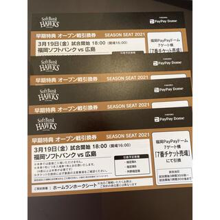 フクオカソフトバンクホークス(福岡ソフトバンクホークス)の3月19日 ソフトバンクホークス チケット4枚 オープン戦(野球)