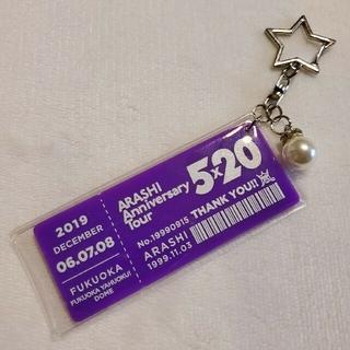 嵐 5×20キーホルダー 紫(キーホルダー)