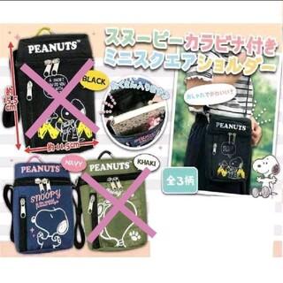 ピーナッツ(PEANUTS)の♡SNOOPY♡ショルダーバッグ♡(ショルダーバッグ)
