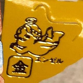 モリナガセイカ(森永製菓)のチョコボール当たり金のエンゼル(その他)