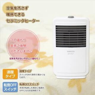 ヤマゼン(山善)の山善 ミニセラミックヒーター 650W ホワイト(ファンヒーター)