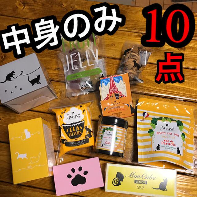KALDI(カルディ)の新品 カルディ 猫の日バック プレミアム 中身のみ 2セット  10点 食品/飲料/酒の食品(菓子/デザート)の商品写真