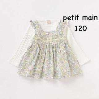 プティマイン(petit main)のmoa様専用★プティマイン 花柄 さくらんぼ 120(Tシャツ/カットソー)
