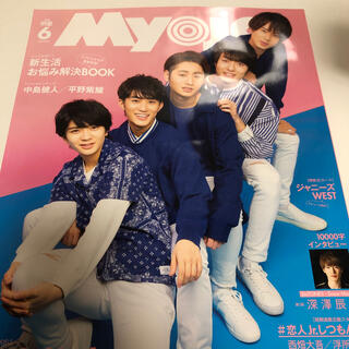 ジャニーズ(Johnny's)のMyojo (ミョウジョウ) 2020年 06月号(アイドルグッズ)