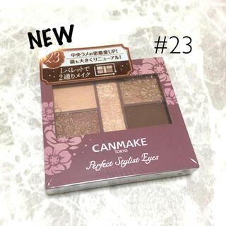 CANMAKE - 【キャンメイク 】パーフェクトスタイリストアイズ 23 アイシャドウ