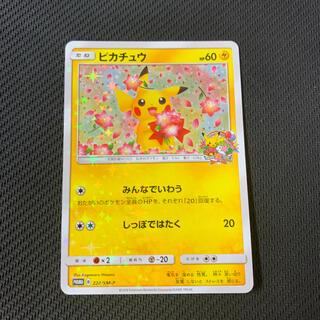 ポケモン(ポケモン)の20周年限定ピカチュウ みんなでいわう プロモ 224/SM-P (シングルカード)