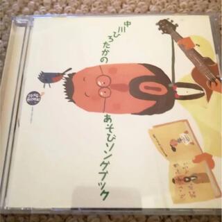 【保育士必見】中川ひろたかのあそびソングブック(キッズ/ファミリー)