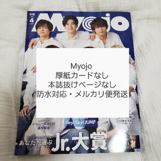 即購入不可 Myojo 4月号(アート/エンタメ/ホビー)
