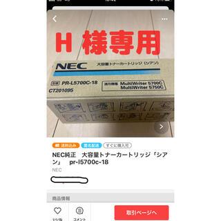 エヌイーシー(NEC)のH様専用(OA機器)