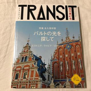 コウダンシャ(講談社)のTRANSIT No.47 バルトの光を探して(地図/旅行ガイド)