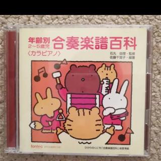 【保育士必見】年齢別合奏楽譜百科 CD(キッズ/ファミリー)