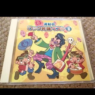 【運動会に抜群!】運動会 ロック民謡ベストⅡ CD(キッズ/ファミリー)