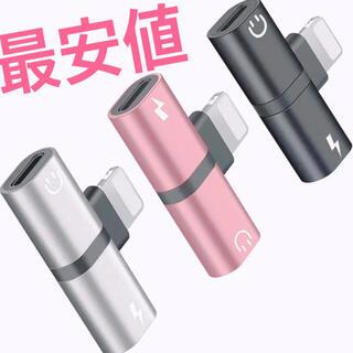 アップル(Apple)のiPhone専用 イヤホン変換アダプター 2in1 イヤホン 充電(ストラップ/イヤホンジャック)