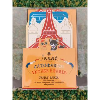 カルディ(KALDI)のカルディ ネコの日バッグ カレンダーのみ ジャンナッツカレンダー(2月始まり)(カレンダー/スケジュール)