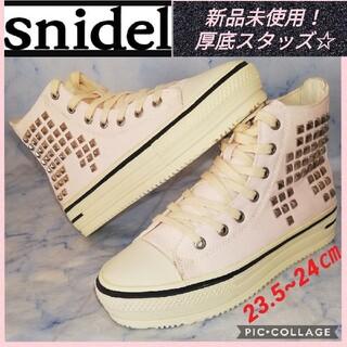 snidel - SNIDEL スナイデル スタッズ厚底スニーカー24㎝【新品未使用!★セール★】