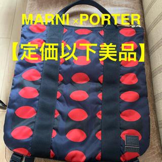 マルニ(Marni)の【マリモ星人様専用】大人気 MARNI × PORTER コラボバッグ(トートバッグ)