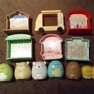 すみっこぐらし ハッピーセット 6種コンプリート!(キャラクターグッズ)