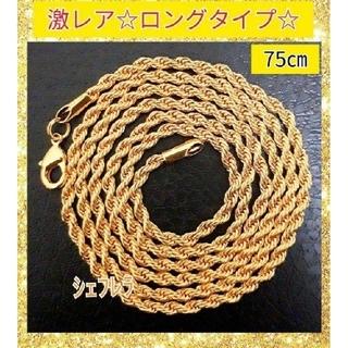 ロングタイプ☆ ロープチェーン ゴールドネックレス 金色(ネックレス)