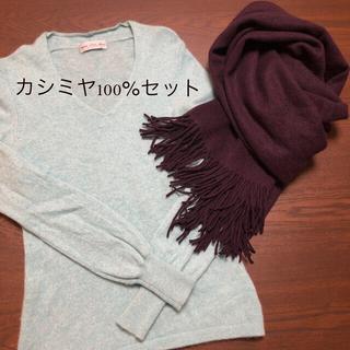 モンシュシュ(Mon chouchou)のモンシュシュカシミヤ100%セーター&BIGストールSET(ニット/セーター)
