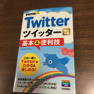Twitterツイッター基本&便利技 改訂4版(コンピュータ/IT)